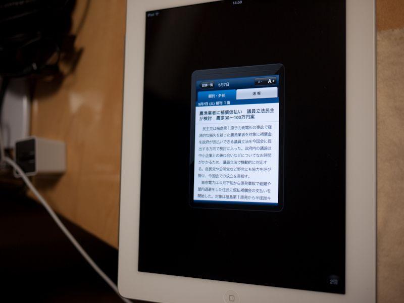 iPad非対応な日経新聞アプリ 等倍表示