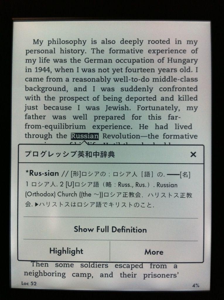 Kindle の日本語訳のウィンドウ