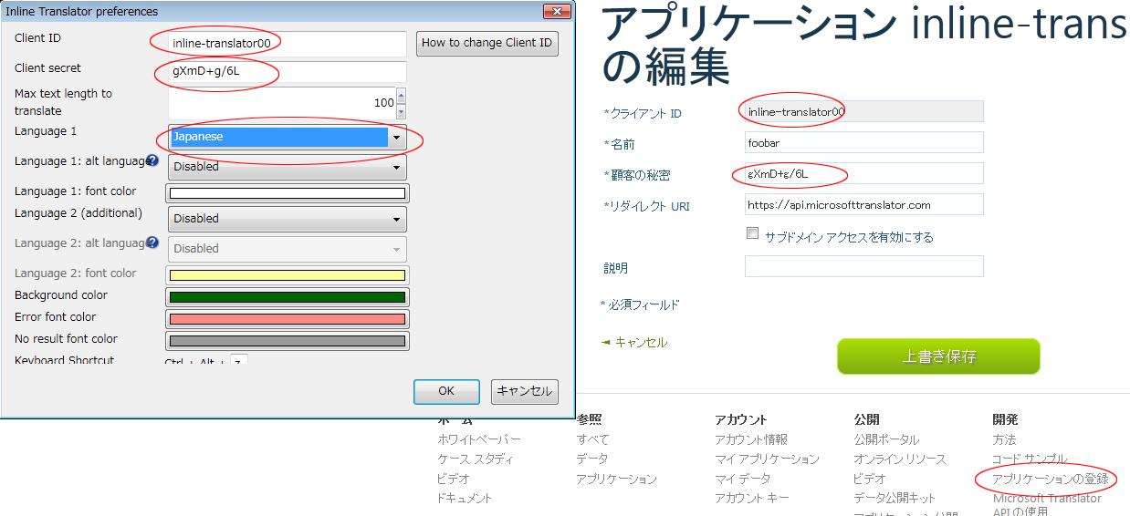 Inline Translator