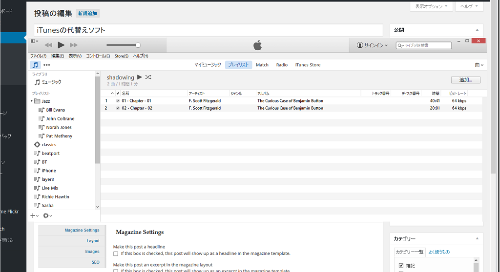 iTunesの代替えソフト