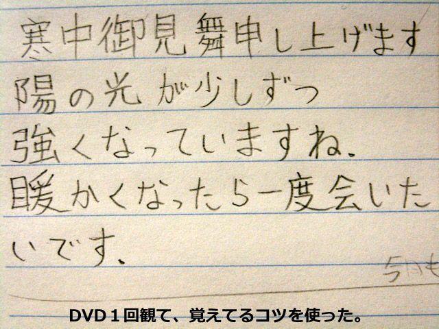 DVD1回観て、覚えてるコツを使った